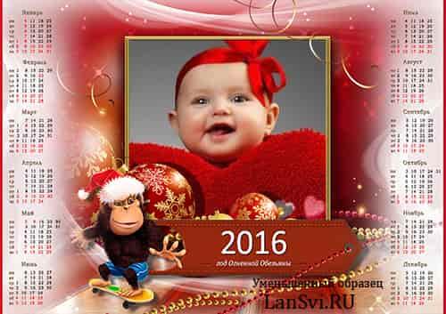 календарь 2016 вставить фото